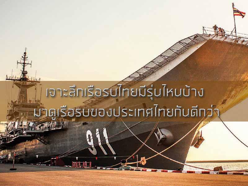 เจาะลึกเรือรบไทยมีรุ่นไหนบ้าง ?