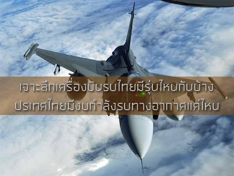 เจาะลึกเครื่องบินรบไทยมีรุ่นไหนกันบ้าง
