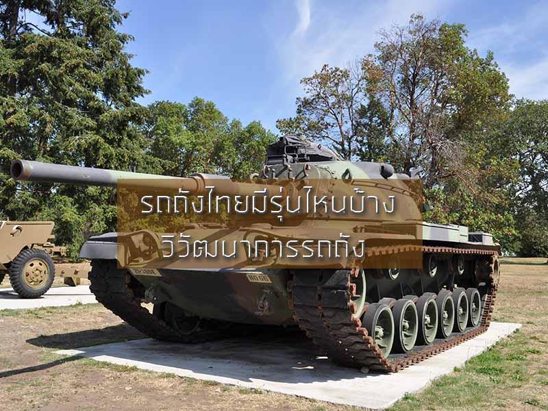 รถถังไทยมีอะไรบ้าง